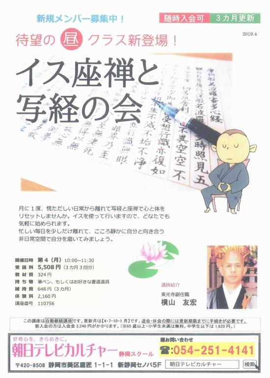 500朝日カルチャー パンフレット