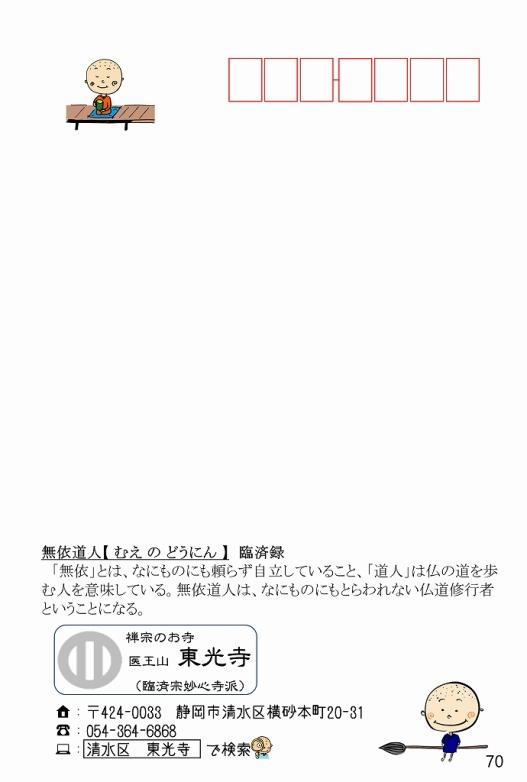 5002絵葉書71 無依の道人2