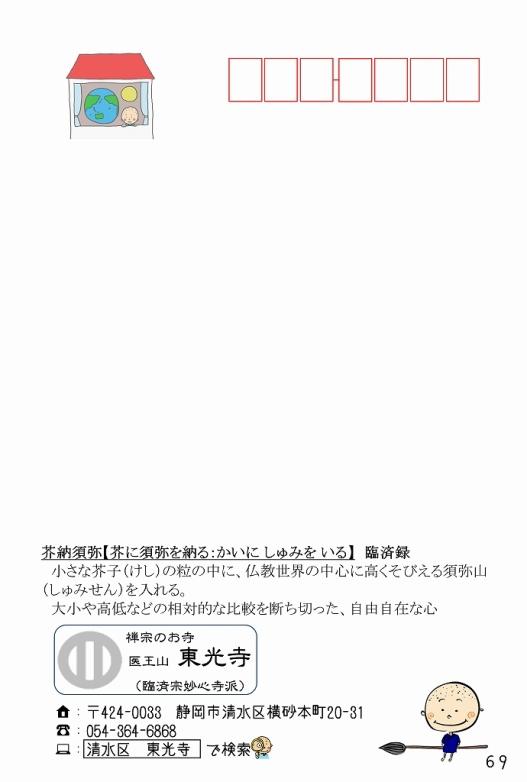 5002写経会 69芥納須弥23