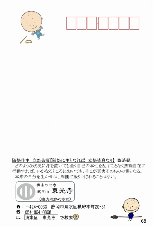 500写経会 絵葉書作成ファイル 68 禅語 随処に主となる2
