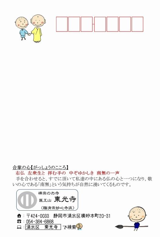 500写経会 絵葉書作成ファイル 65表