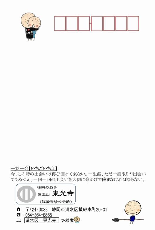 500写経会 絵葉書作成ファイル 64 念念従心起 64 一期一会2