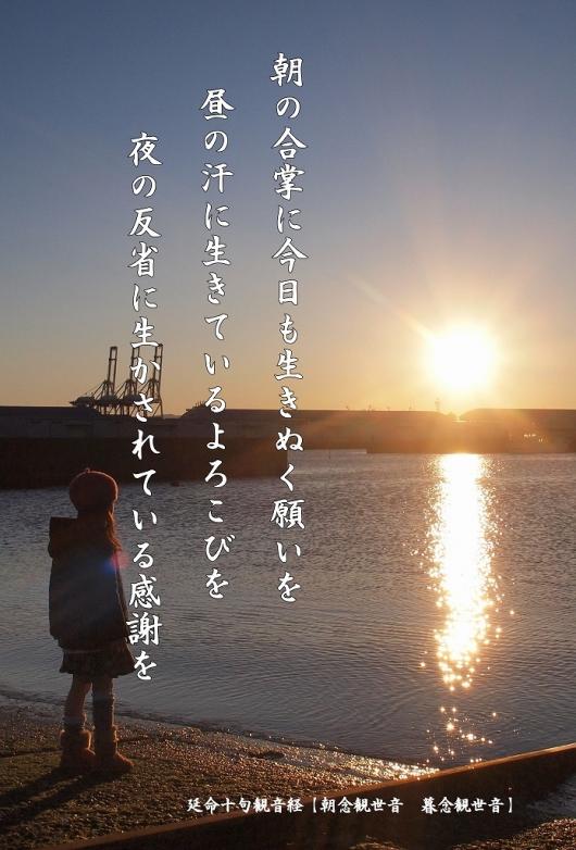 500写経会 絵葉書 63朝念観世音