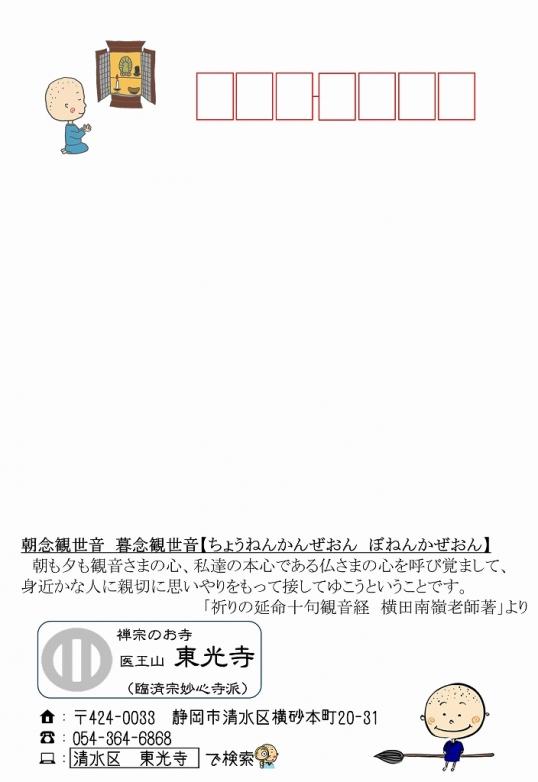 500写経会 絵葉書 63朝念観世音2