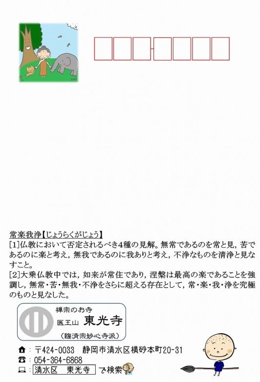 500写経会 絵葉書作成ファイル 62 常楽我浄2