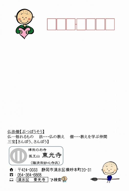 500写経会 絵葉書作成ファイル 61 2