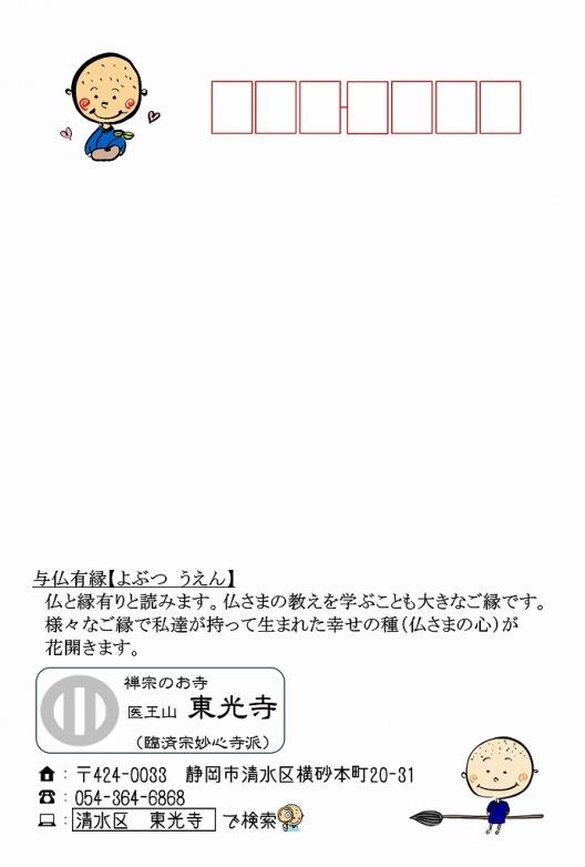 500写経会 絵葉書作成ファイル 60 2