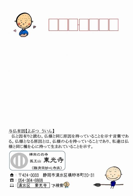 500写経会 絵葉書 59 表