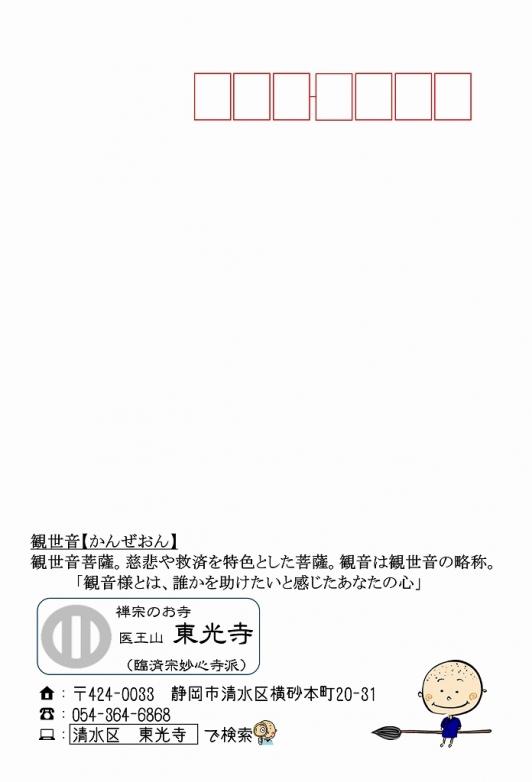 500写経会 絵葉書 57 観世音2余白無
