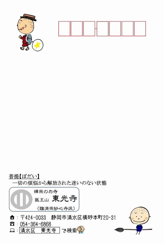 500写経会 絵葉書 55 菩提23