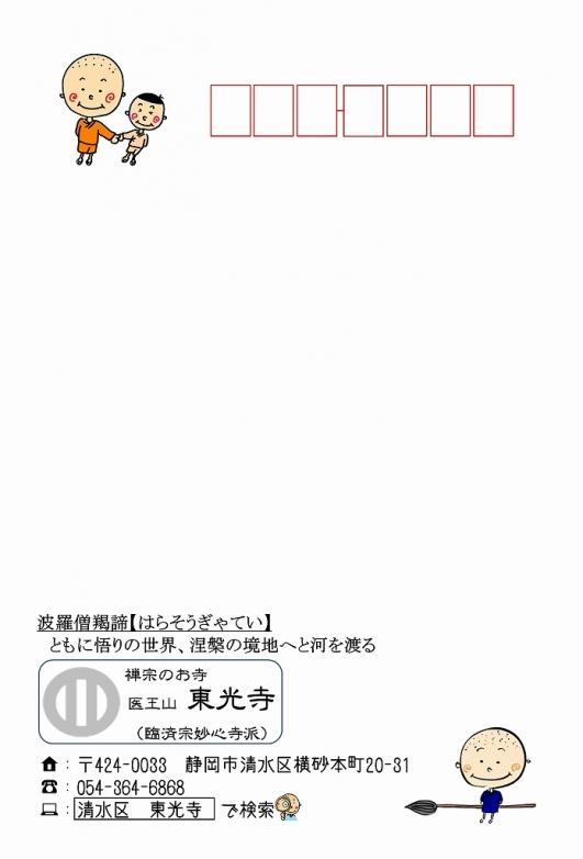 500写経会 絵葉書 54 波羅僧羯諦2