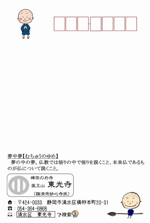 500写経会 絵葉書 52 夢中夢 表3