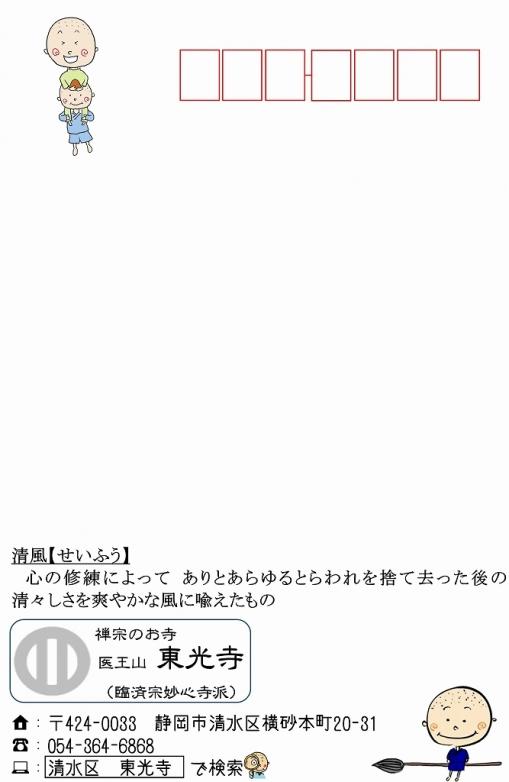 500写経会 絵葉書 51 清風 表