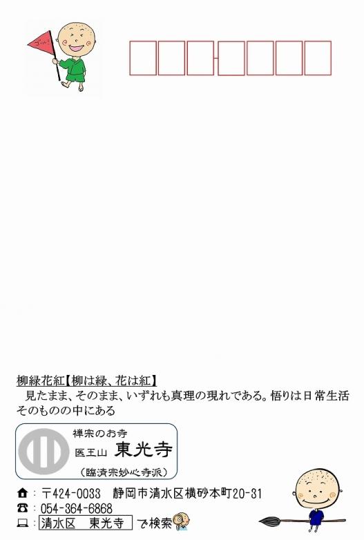 500写経会 絵葉書 49 柳は緑花は紅表