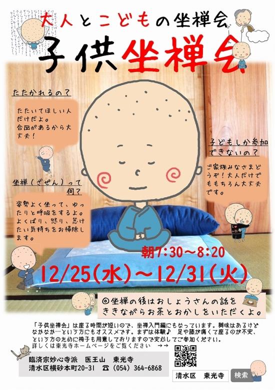 500子供坐禅会 チラシ 令和元年冬3