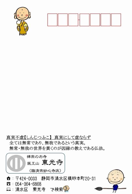 1024写経会 絵葉書 48 みほとけは表