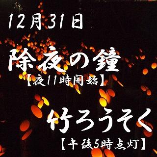 320除夜の鐘 竹灯り チラシ 令和元年冬 正方形