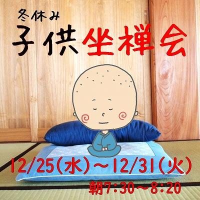 400子供坐禅会 チラシ 令和元年冬 正方形