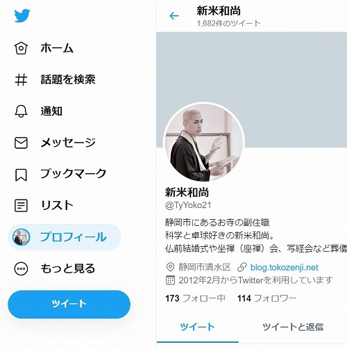 500ツイッター横山友宏画像1911302