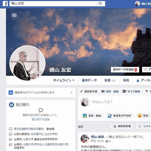 500Facebook横山友宏画像1911302