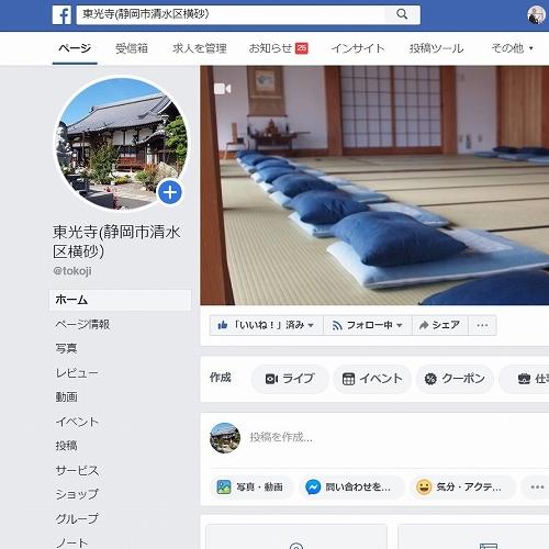 500Facebook東光寺画像1911302