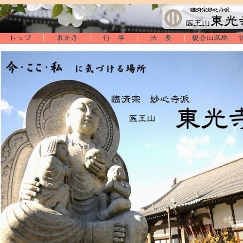 500東光寺HP191130