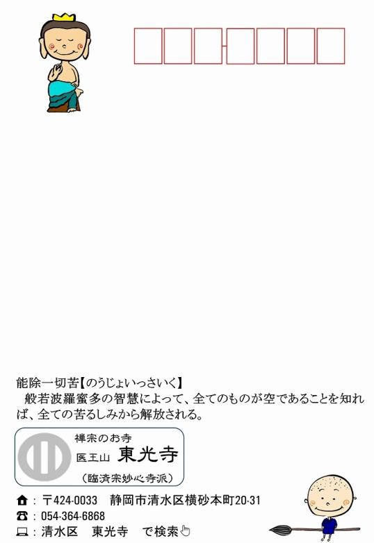 1024写経会 絵葉書 47 苦を除く 表