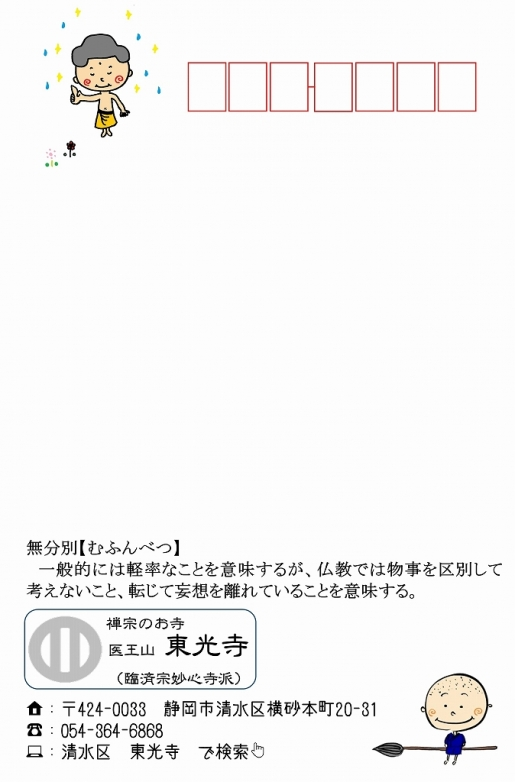 1024写経会 絵葉書 46 無分別 表