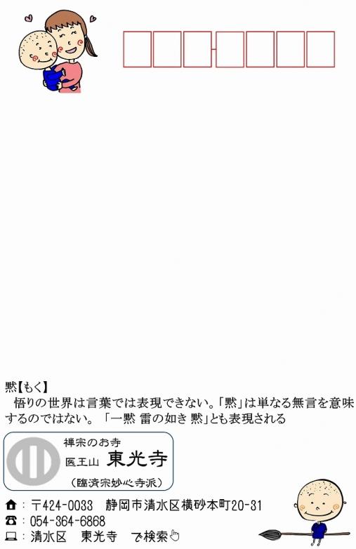1024写経会 絵葉書 45 黙 表