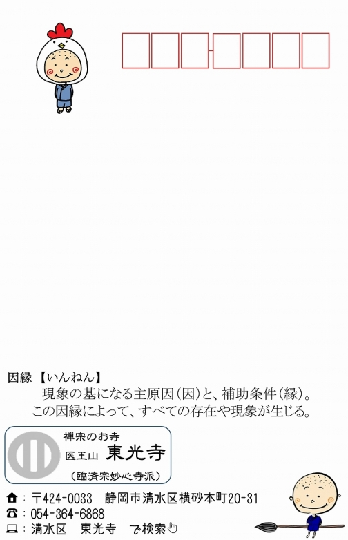 1204写経会 絵葉書 43 因縁 表