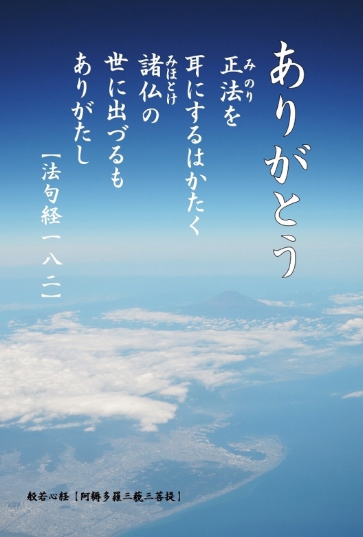 1204写経会 絵葉書 42 ありがとう2