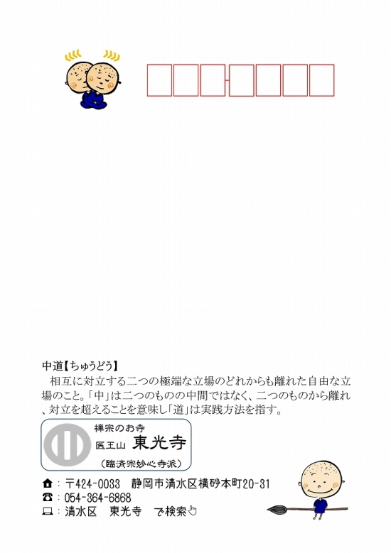 1024写経会 絵葉書 39 中道 表