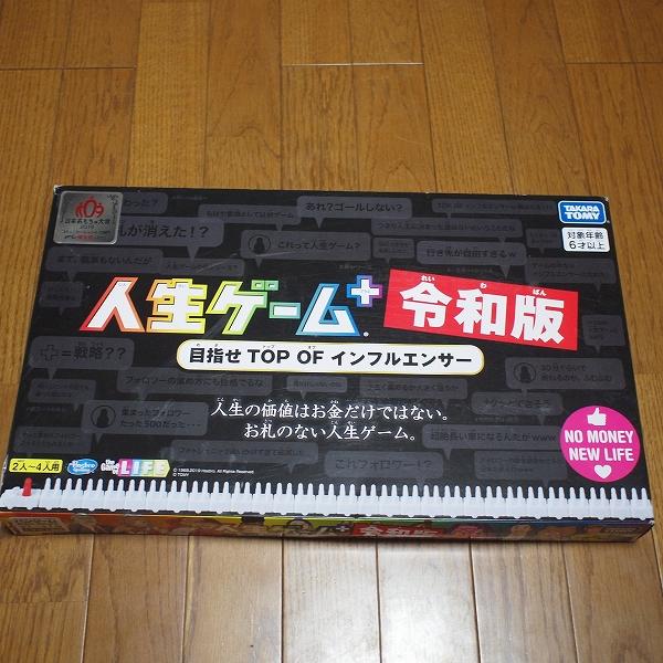 500人生ゲーム191224