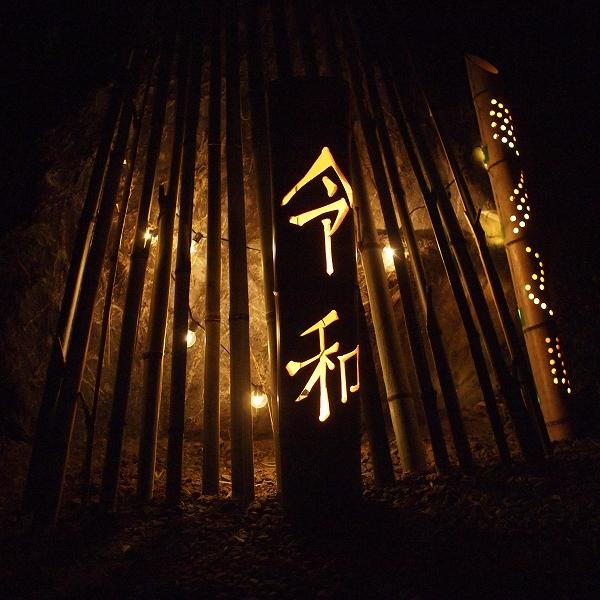 600竹灯り 開催報告19123110