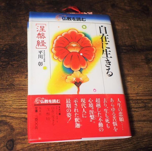 600涅槃経 平川師200117