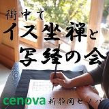 160ホームページ ブログ ボタン セノバ 朝日カルチャ 正方形