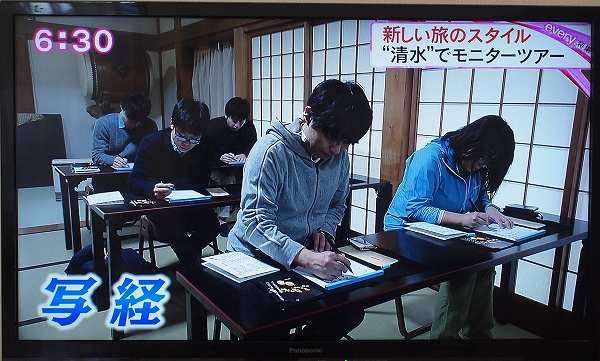 600静岡第一テレビ202001295