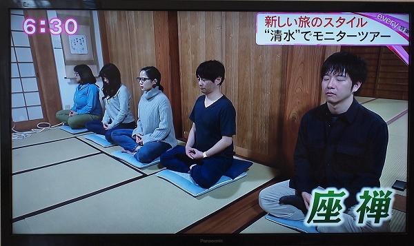 600静岡第一テレビ202001296