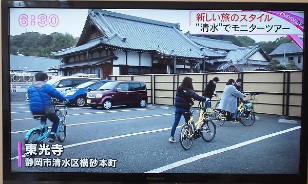 600静岡第一テレビ202001293