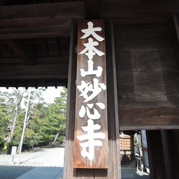 600妙心寺山門2002072