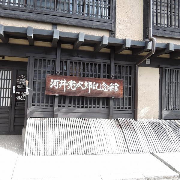 600河井寛次郎記念館200207