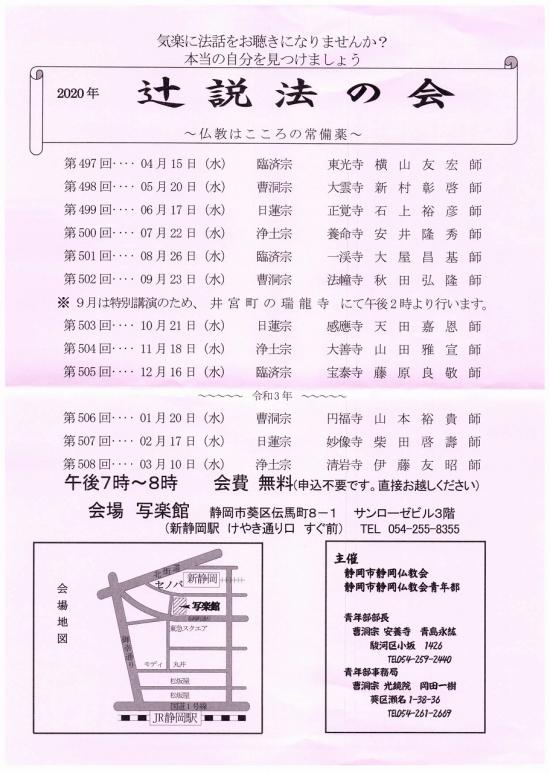 600辻説法2020