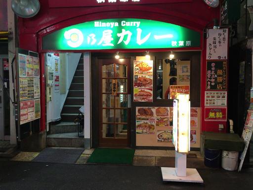 日乃屋カレー秋葉原店