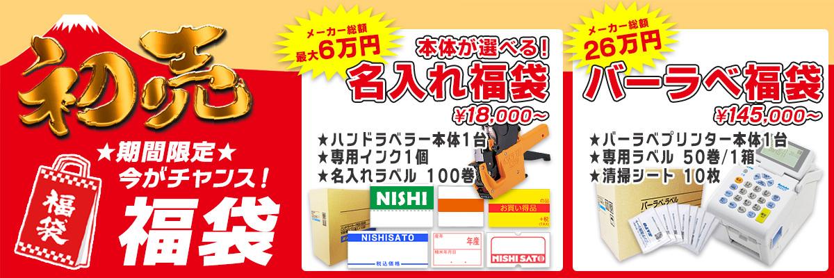 fukubukuro_900-300.jpg