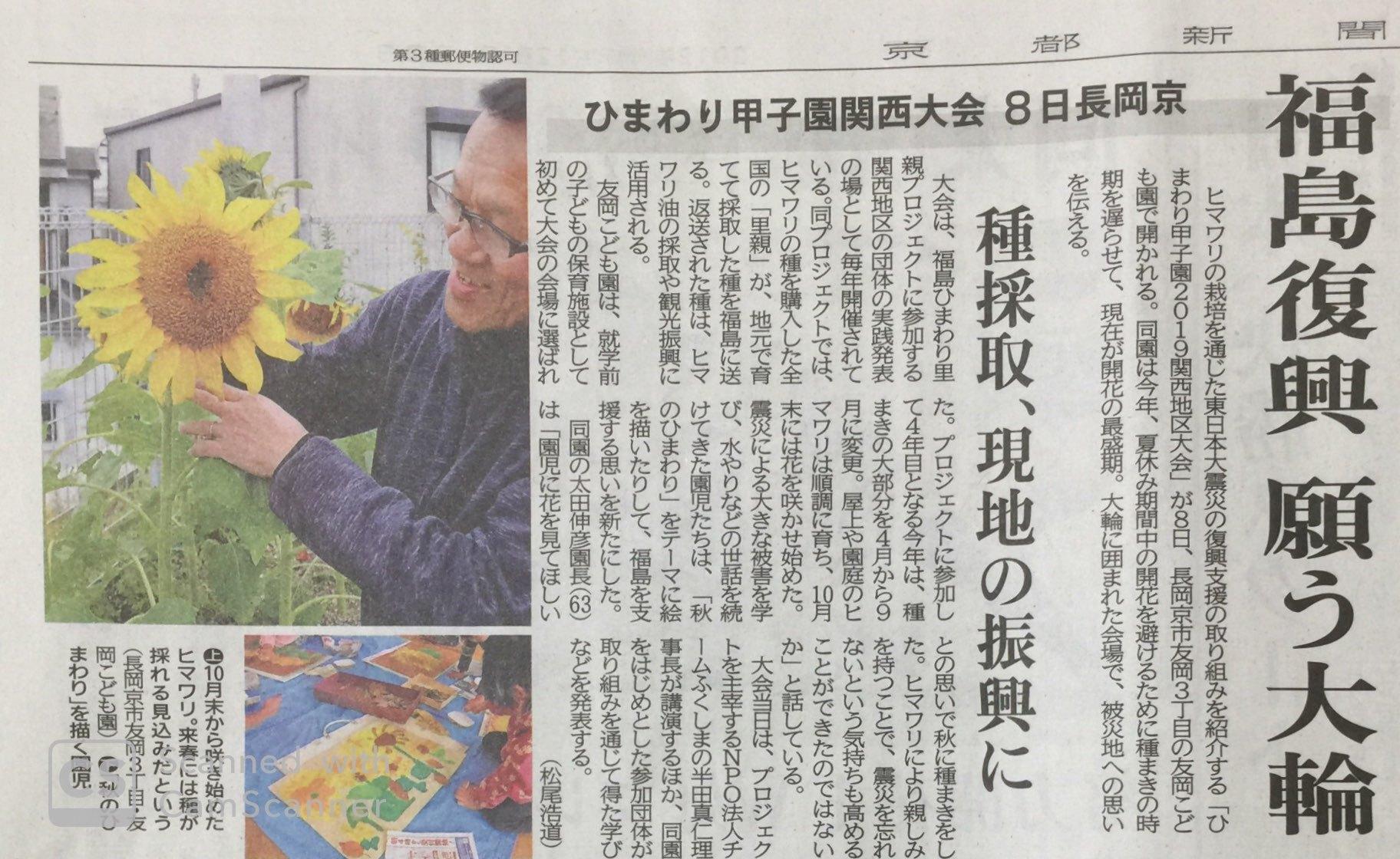 ひまわり甲子園関西大会