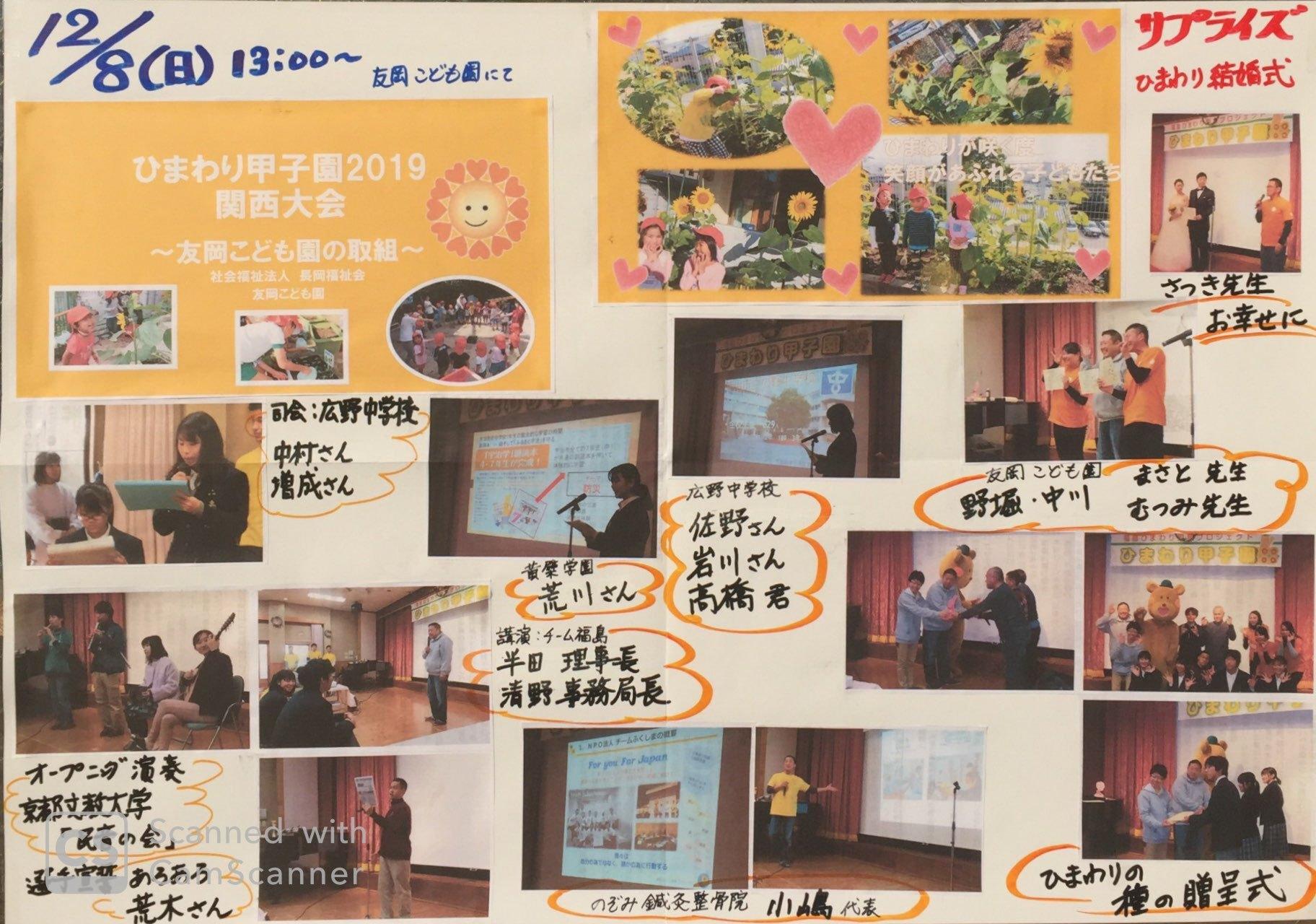 ひまわり甲子園関西大会当日