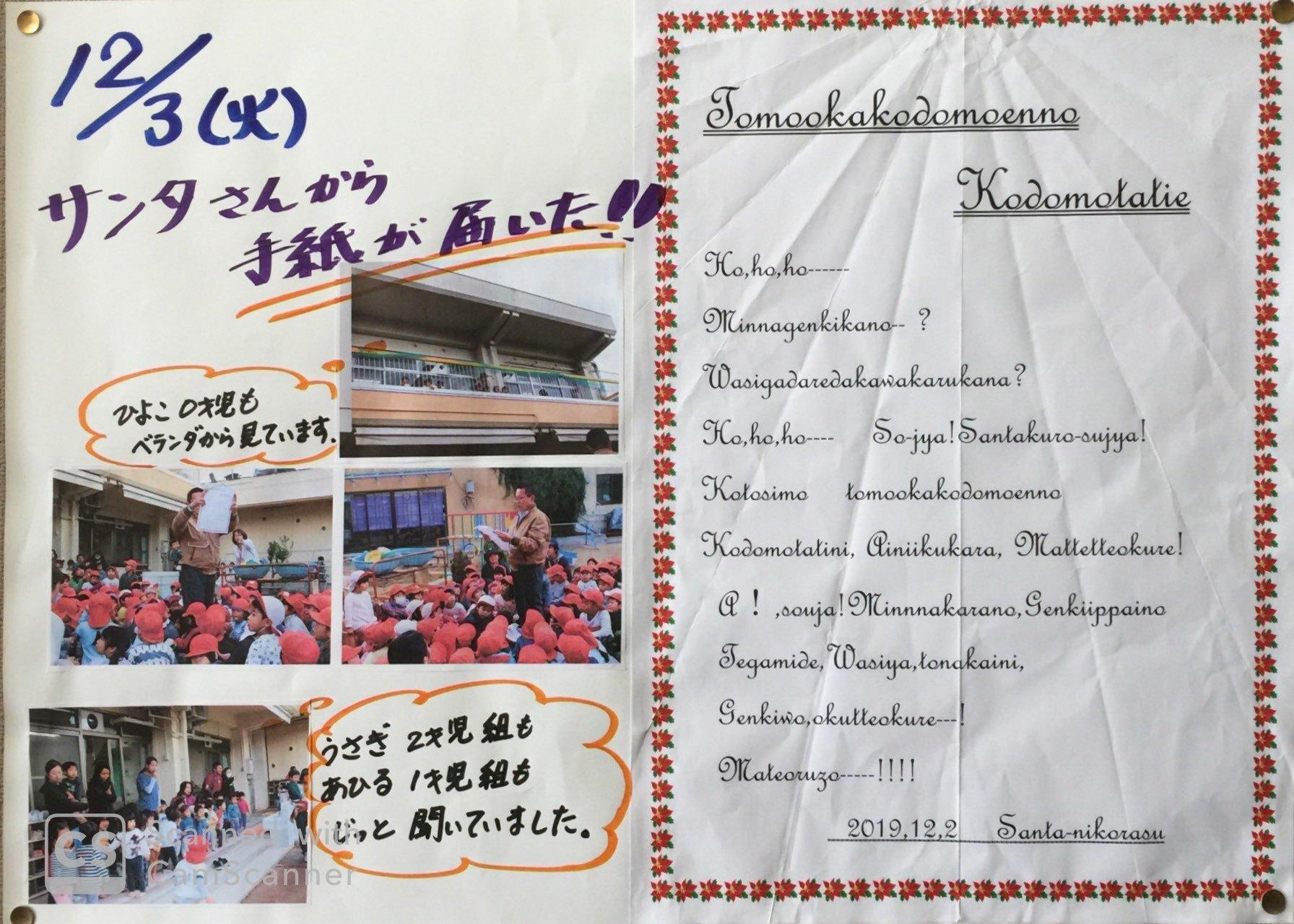1203サンタの手紙1