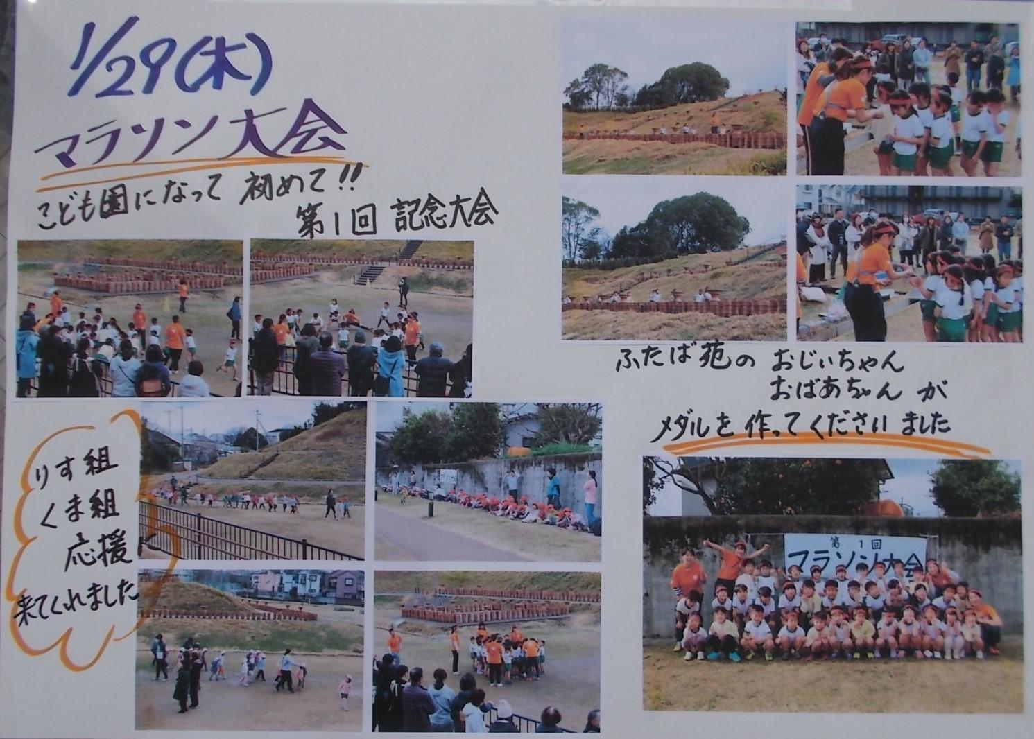 0129マラソン大会