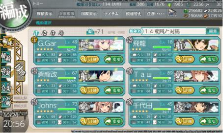 秋刀魚1-4編成