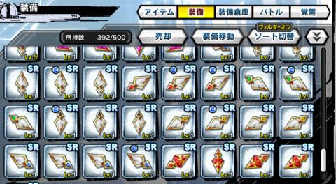 対魔忍装備3